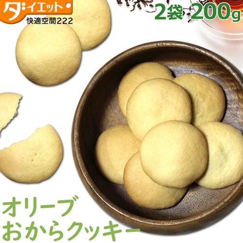 訳あり 割れ 【オリーブおからクッキー 200g 20枚入り】 健康 無添加 豆乳 おから クッキー おやつ お菓子 オリーブオイル アルミフリー