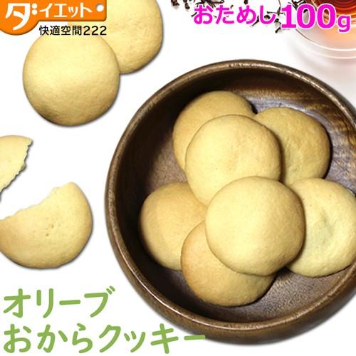 【訳あり・割れ】 オリーブおからクッキー お試し 100g 10枚入り オリーブオイル 健康 無添加 おやつ 豆乳 おから クッキー 340008