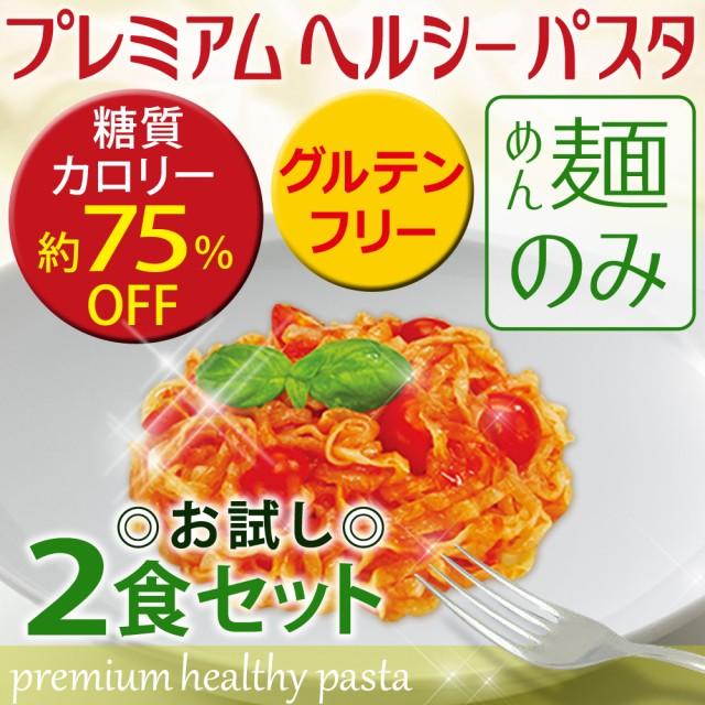 めざましテレビで紹介【麺のみ2食】なにこれヘルシーパスタ お試し レンジ スパゲッティー こんにゃく製 生パスタ