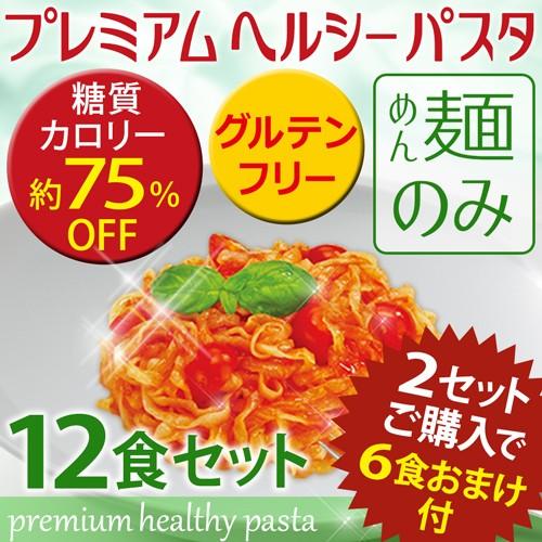 めざましテレビで紹介【麺のみ12食】なにこれヘルシーパスタ プレミアム こんにゃくパスタ スパゲッティ 生パスタ パスタ レンジ 低糖質