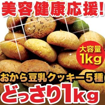 【豆乳おからクッキー5種 1000g】しっとり おから ソフトクッキー ダイエット食品 低カロリー ダイエット スイーツ お菓子 おから 豆乳