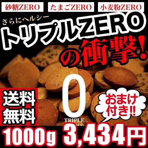【豆乳おからクッキー 1kg】トリプルZERO ダイエット クッキー 1000g お菓子 ダイエット食品 豆乳 おからクッキー 糖質制限 クッキー 糖