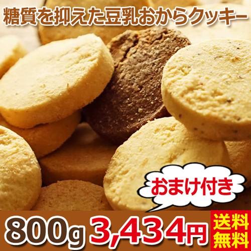 訳あり・割れ【ロカボクッキー 800g】 低糖質 ローカーボ 豆乳 ダイエットクッキー 糖質制限ダイエット 低GI おからクッキー 低カロリー