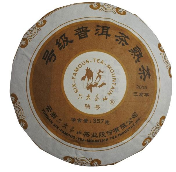 本場雲南六大茶山 プーアル茶七子餅茶 熟茶 2019年産 六大茶山産 無農薬 無添加 最高級品茶葉