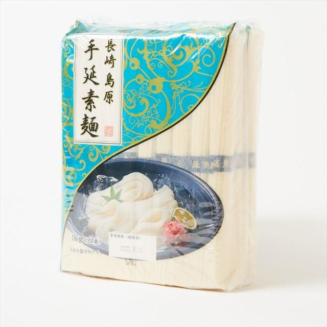 長崎 島原 手延素麺 1kg(20束)乾麺 流し そうめん 自宅用【送料無料】