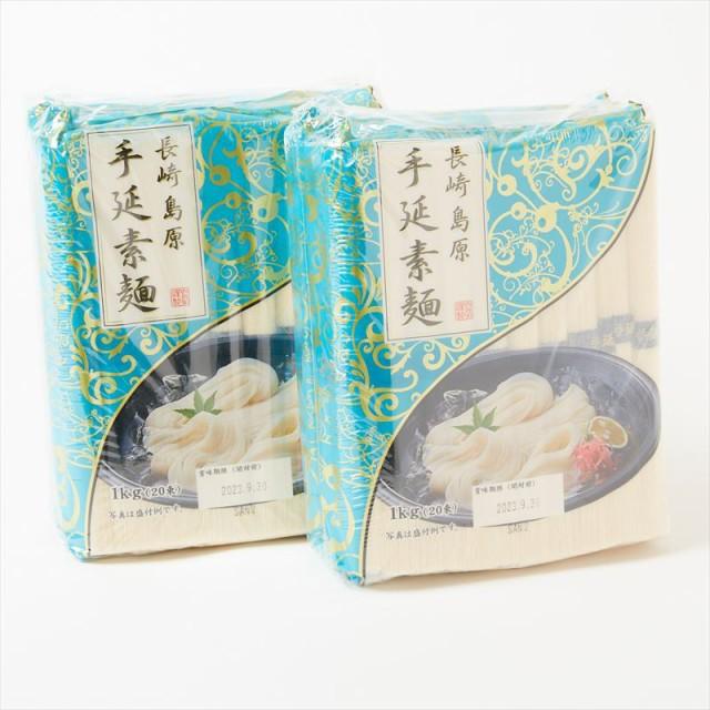 【2袋セット】長崎 島原 手延素麺 1kg(20束)乾麺 流し そうめん 自宅用【送料無料】