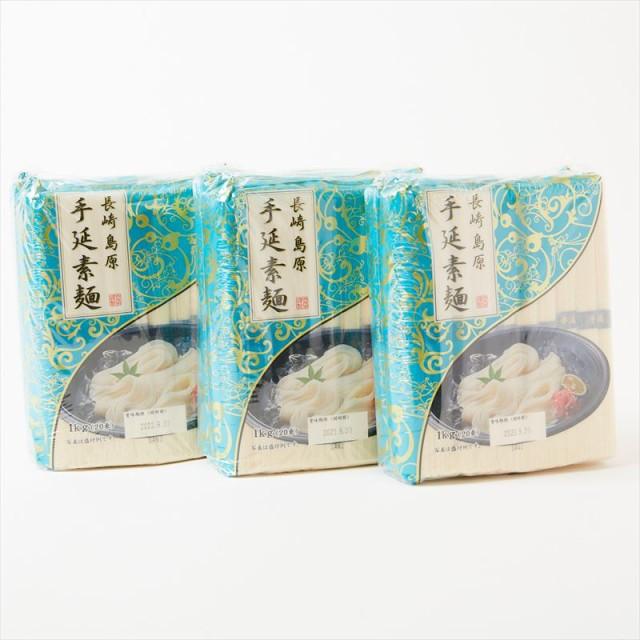 【3袋セット】長崎 島原 手延素麺 1kg(20束)乾麺 流し そうめん 自宅用【送料無料】