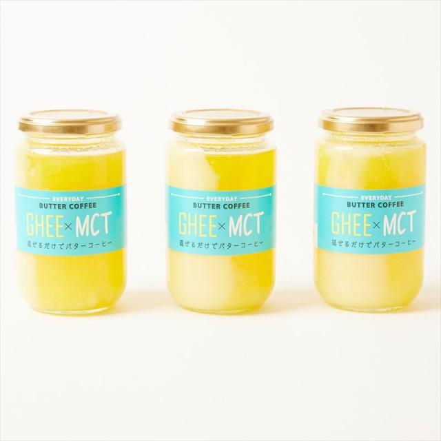 【3本セット】エブリデイ バターコーヒー ギー&MCT【300g】混ぜるだけでバターコーヒー ダイエット お得 大容量 オイル フラットクラフ