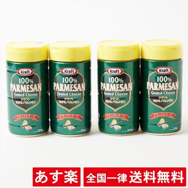 【4本セット】(227g)大容量 パルメザンチーズ KRAFT 粉チーズ クラフトパスタ サラダ スープ カルボナーラ リゾット 大容量 業務用【
