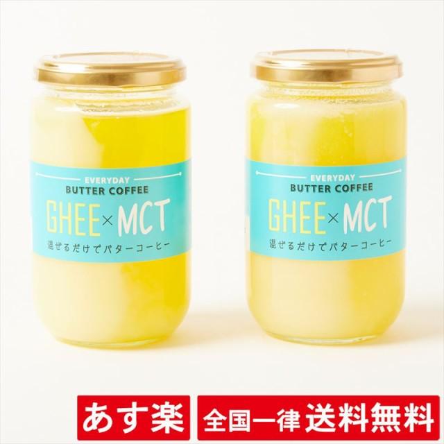 【2本セット】エブリデイ バターコーヒー ギー&MCT【300g】混ぜるだけでバターコーヒー ダイエット お得 大容量 オイル フラットクラフ