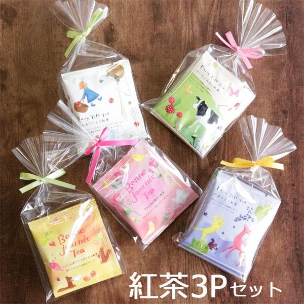 プチギフト 退職 結婚式 子供 紅茶 ギフト ティーバッグ 3Pセット プレゼント 誕生日 粗品 景品 贈り物