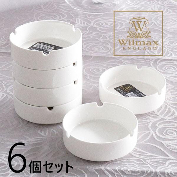 灰皿 おしゃれ 卓上 6個セット Wilmax ウイルマックス 32284 ホワイト 磁器 オシャレ アッシュトレイ ホテル仕様 業務用 イギリス ブラン