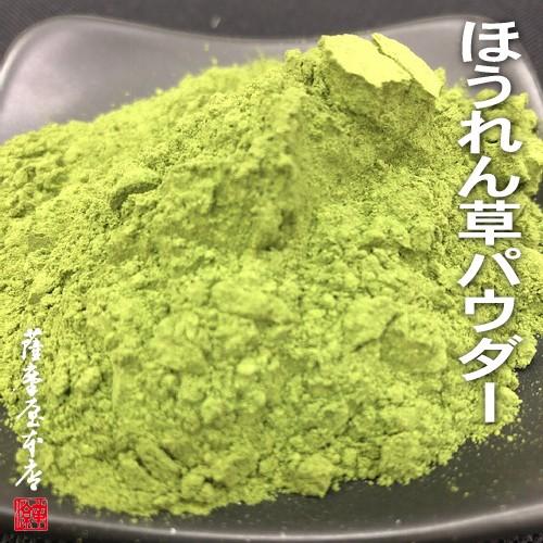 国産乾燥野菜シリーズ 乾燥ほうれん草パウダー 500g 九州産100%
