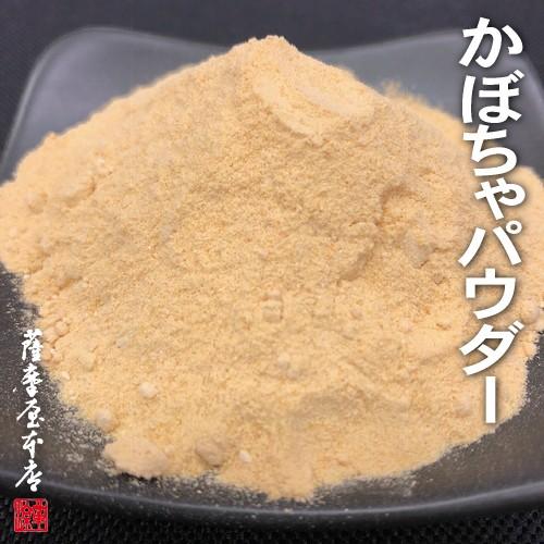 国産乾燥野菜シリーズ 乾燥かぼちゃパウダー 500g 九州産100%