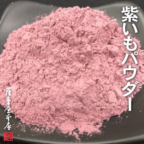 国産乾燥野菜シリーズ 乾燥紫芋パウダー 1kg 鹿児島県産100%