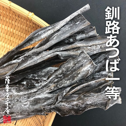 釧路あつば昆布 天然特厚1等 1kg 〜 北海道水産物検査協会検査物 〜