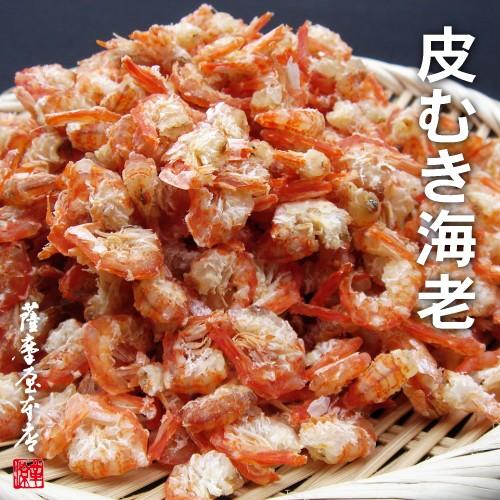 徳島県産 皮むき海老 1kg 干しえび 乾燥 赤えび むきえび エビ 無添加 無着色 送料無料