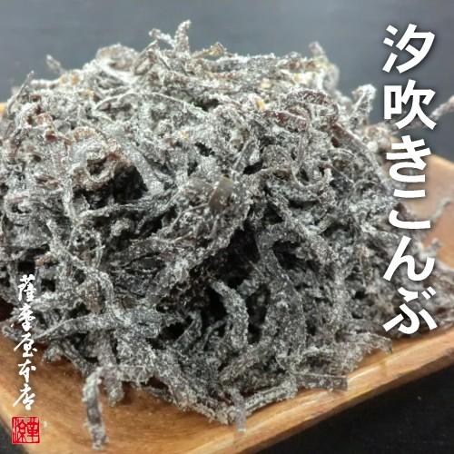 汐吹き昆布/1kg/塩こんぶ/細切/佃煮/つくだに/こんぶ