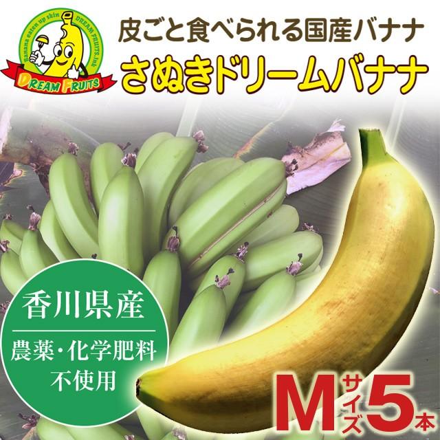 【予約商品】【皮ごと 国産バナナ】さぬきドリームバナナ 皮ごと食べられる(Mサイズ 5本)【美味しい 完熟 ドリームフルーツ】