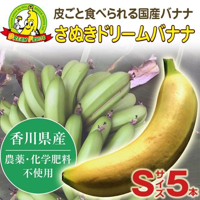 【予約商品】【皮ごと 国産バナナ】さぬきドリームバナナ 皮ごと食べられる(Sサイズ 5本)【美味しい 完熟 ドリームフルーツ】