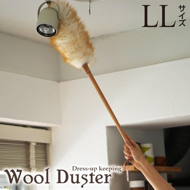 【ウールダスター LL】羊毛 ハンディワイパー【ひつじ ほこり取り おしゃれ はたき 北欧 部屋掃除 埃 ブラシモップ ハンドモップ】
