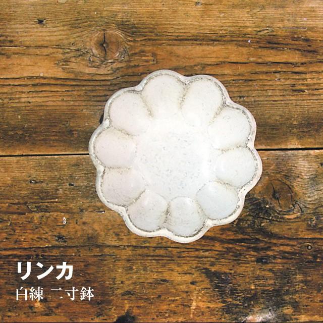 リンカ 白練(二寸鉢)日本製 13295(カネコ小兵 磁器製 美濃焼 鉢 器 料理 小料理 小鉢 食器 )