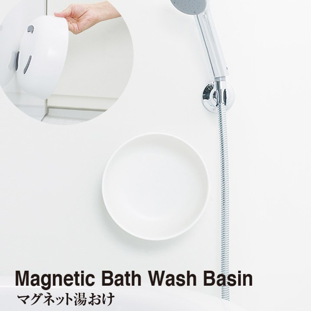 マーナ 湯おけ マグネット(ホワイト)W621W【おけ 桶 お風呂 洗面器 マグネット 収納 おしゃれ マグネット式 浴室 風呂桶 ふろおけ 一人