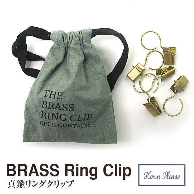 【BRASS ブラス】リング・クリップ S/6 308587【カーテンフック フック ポストカード 真鍮】
