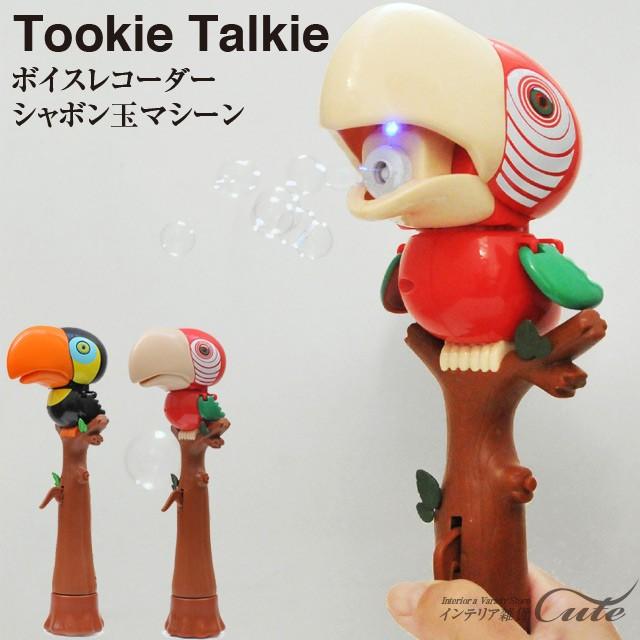 【ボイスレコーダー シャボン玉】トゥーキー トーキー TOOKIE TALKIE【行楽 晴れ 面白い 可愛い ボイスチェンジャー オオハシ】