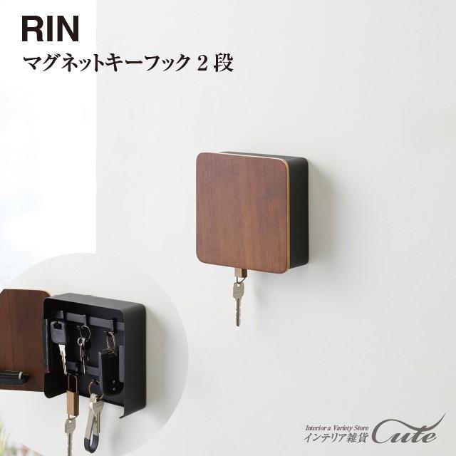 【Rin】マグネット キーフック 2段 RIN リン 4802\ 対象同梱で送料込み /【山崎実業 鍵掛け 収納 キー 鍵 お洒落 シンプル 玄関 マグネ