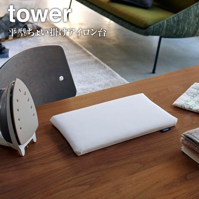 【tower】平型ちょい掛け アイロン台 タワー 5119\ 対象同梱で送料込み /【ミニアイロン コンパクト 収納 ハンカチ アップリケ 山崎実