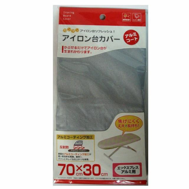 メール便対応 山崎実業(YAMAZAKI)アイロン台カバー エックスプレス用 04527