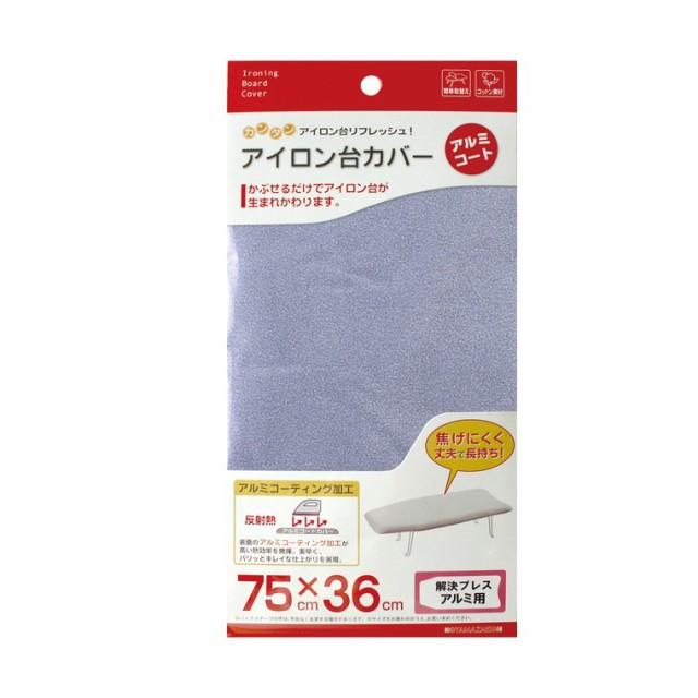ゆうパケット対応 山崎実業(YAMAZAKI)アイロン台カバー 解決プレス用 04602
