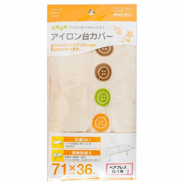 メール便対応 山崎実業(YAMAZAKI)アイロン台カバー ペアプレス G-1用 04645