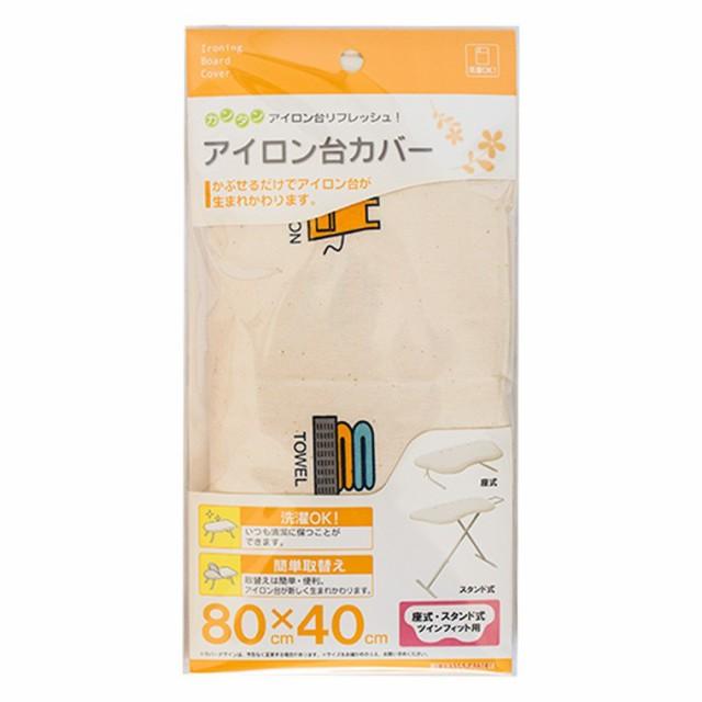 メール便対応 山崎実業(YAMAZAKI)アイロン台カバー ツインフィット用 04583