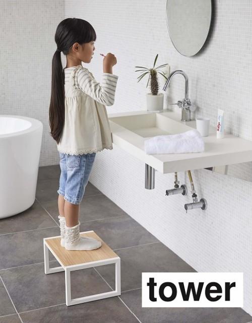 踏み台 タワーtower ホワイト5158/ブラック5159 山崎実業 キッズ キッチン
