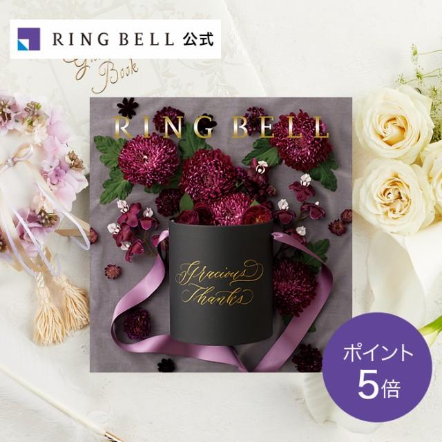 カタログギフト リンベル公式 リンベル ブライダル カタログギフト 10800円コース シリウス 結婚内祝い 結婚引出物 F800-578