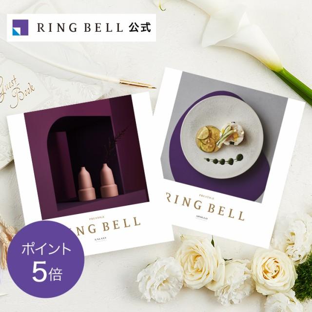 カタログギフト リンベル公式 リンベル ブライダル カタログギフト 20950円コース ギャラクシー&アポロ 結婚内祝い F845-303