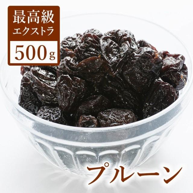 ドライプルーン500g(種なし)砂糖不使用でヘルシー♪最高級Ex60(エクストラ)の1級品☆送料無料 1000円ポッキリ■