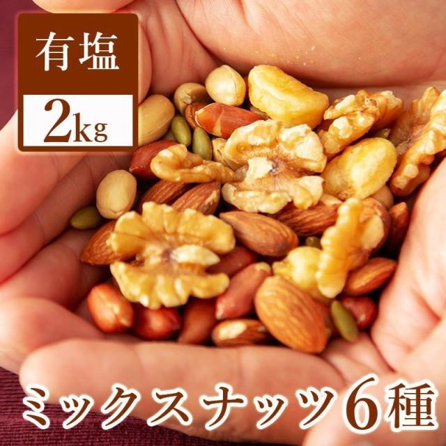 6種のミックスナッツ 2kg 【500g×4袋】アーモンド・くるみ・ジャイアントコーン・バターピーナッツ・かぼちゃの種・薄皮ピーナッツ 送料