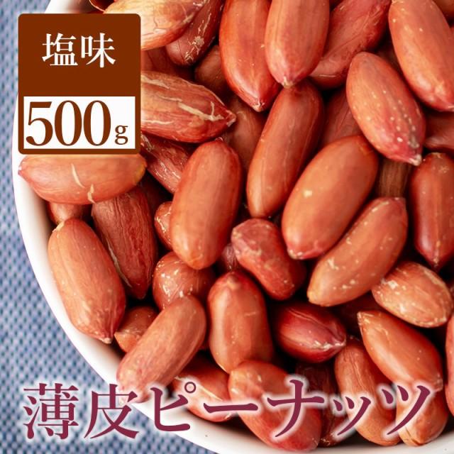 薄皮ピーナッツ500g 送料無料【広東料理にも使われる落花生使用】ポリポリ癖になる皮付きピーナッツ♪