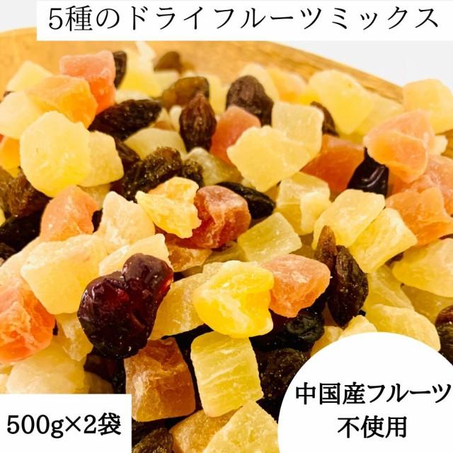 ドライフルーツ ミックス 1kg 中国産不使用 送料無料 5種 パイン パパイヤ メロン レーズン クランベリー