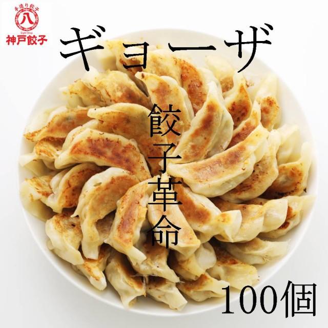 餃子 冷凍 ぎょうざ ギョウザ 冷凍餃子 100個 送料無料 ぽっきり 中華 惣菜 国産キャベツ 神戸 手造り
