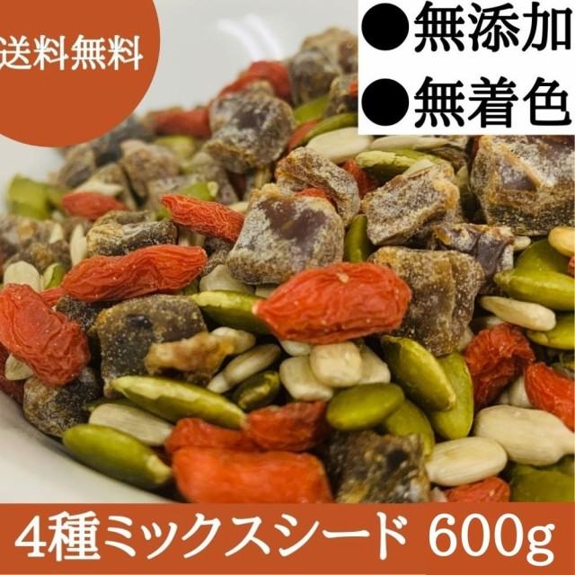 送料無料 ぽっきり クコの実 ゴジベリー カボチャの種 ひまわりの種 デーツ 無添加 4種 ミックスシード おやつ おつまみ 600g