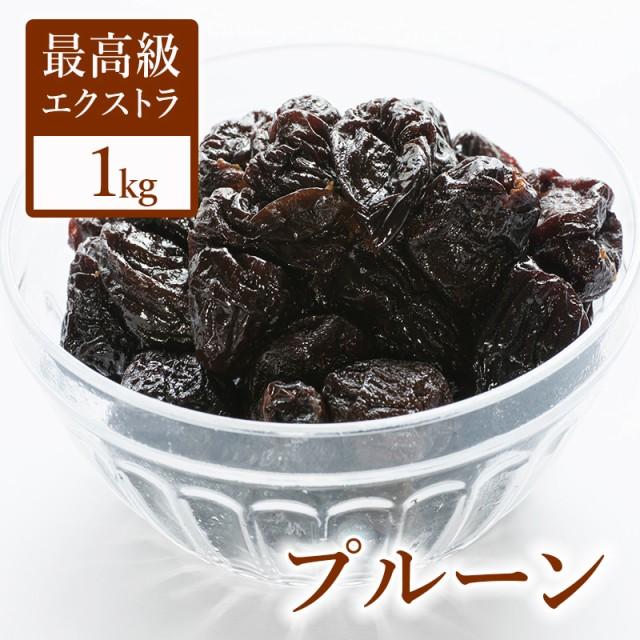 ドライプルーン 1kg 種抜き 送料無料 ぽっきり 砂糖不使用 大粒 プラム