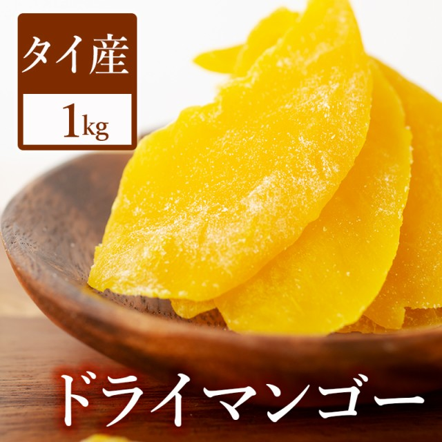 ドライマンゴー 1kg タイ ドライフルーツ おつまみ 果物 送料無料