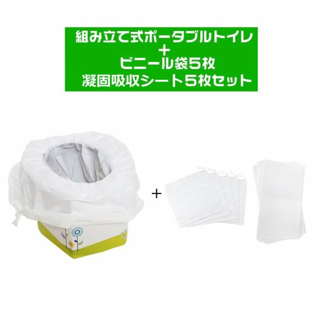 【送料無料】折り畳み式 簡易トイレ 専用ビニール袋x5枚付き 使い捨て 軽量 ポータブルトイレ 携帯トイレ 便器 防災グッズ 緊急用 幼児