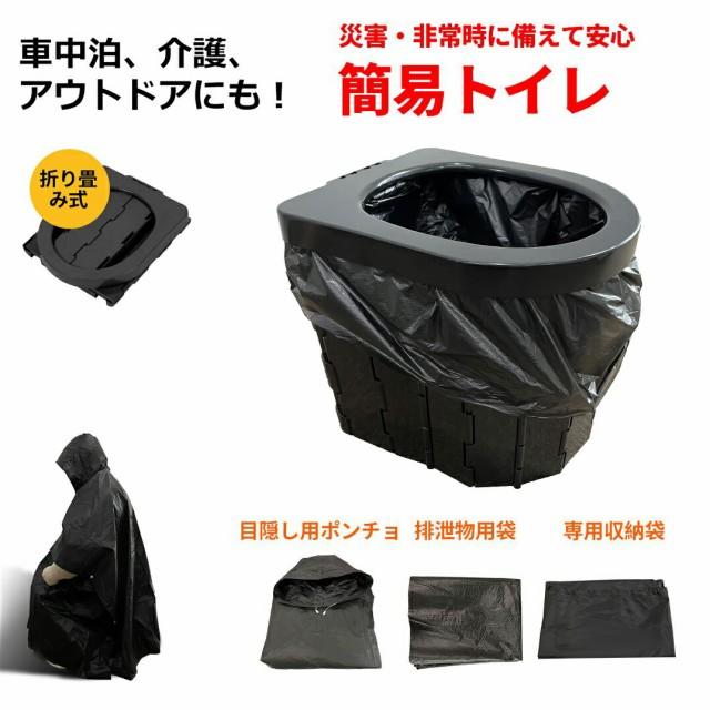 非常用 簡易トイレ 折り畳み式 便座一体型 目隠しポンチョ付き 防災 ポータブル 携帯 車載 トイレ 便器 便座 キャンプ 交通渋滞 介護 組