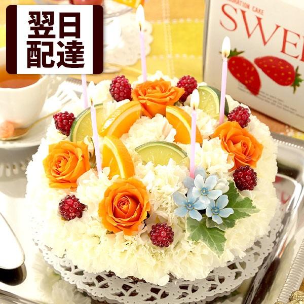 あす着 14時まで 誕生日 バースデー プレゼント キャンドル ギフト 女性 花 フラワーケーキ「フルFullフルーツ」