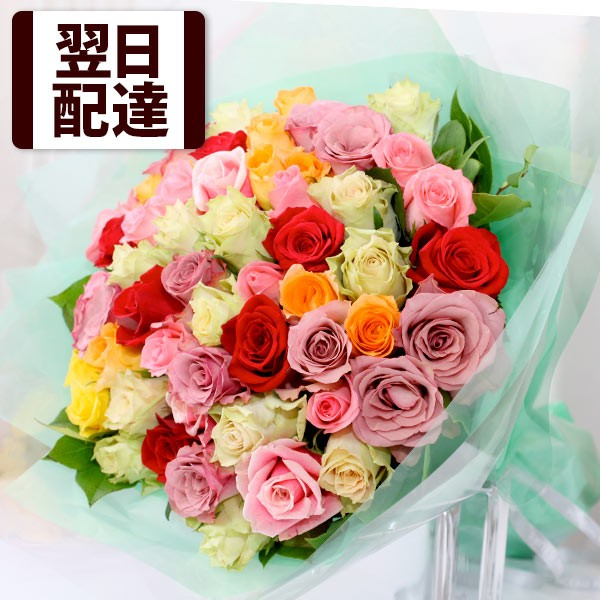 あす着 14時まで 誕生日 バースデー プレゼント 記念日 フラワー ギフト 女性 花 バラ 花束「ジュエルローズ50」